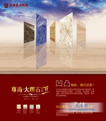 金牌亚洲磁砖_重磅!金牌亚洲陶瓷一步实现大理石瓷砖通体效果