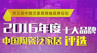 <font color='#FF0000'>第五届中国泛家居领袖品牌论坛及2016第六届中国陶瓷泛家居十大品</font>