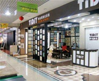 家居卖场生活化 陶瓷或能再添活力