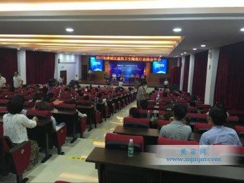 2017佛山市禅城区陶瓷协会年会隆重召开