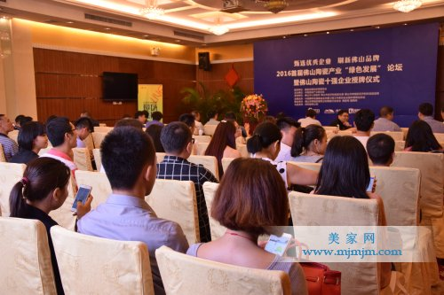 现场:2016年度首届佛山陶瓷十强企业授牌仪式