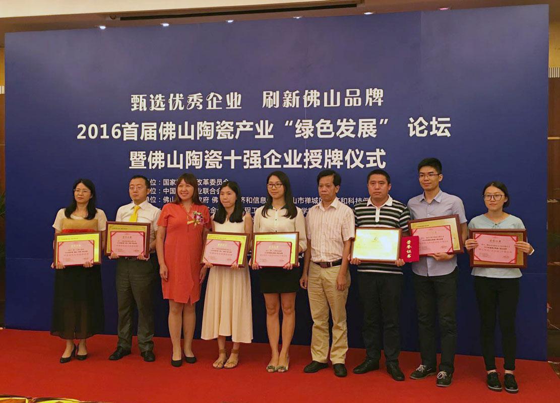专题:2016首届佛山陶瓷十强企业颁奖典礼