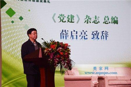 现场:第五届中国陶瓷趋势论坛暨第七届陶瓷总评榜颁奖典礼