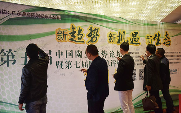 专题:中国陶瓷趋势论坛暨中国陶瓷十强企业总评榜
