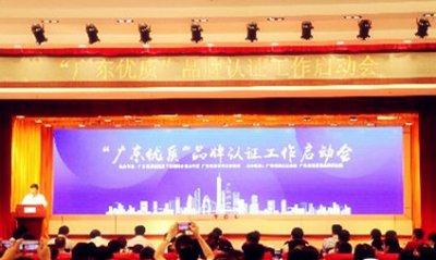 """""""广东优质""""品牌认证启动,陶瓷砖将成为首批试点认证产品!"""