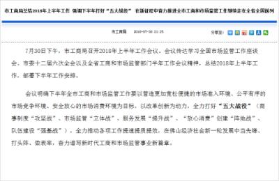 """佛山市工商部门推出""""五大战役""""可能影响到陶瓷行业"""