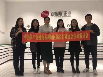 禅城陶协支部委员会走进新恒隆企业开展党建交流