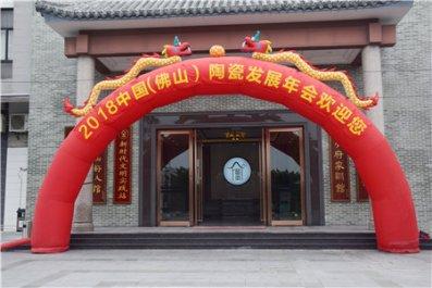 第七届中国(佛山)陶瓷发展年会隆重举办