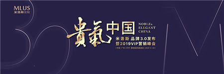 九年裂變,貴氣中國|米洛斯定制品牌3.0發布暨2019VIP營銷峰會盛大舉行