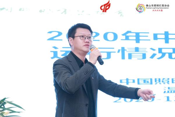 5中国照明电器协会副秘书长温其东《2020中国照明行业运行情况及趋势展望》的专业报告