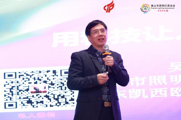 广东凯西欧光健康有限公司总经理、高级工程师吴育林带来《用科技让人人享受健康之光》的演讲